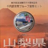 山梨県1000円銀貨
