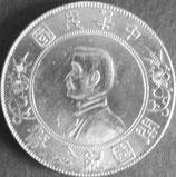 中華民國 開国記念幣 壱圓