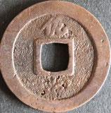 正徳期(背佐) 西暦1714年