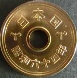 5円黄銅貨 昭和64年