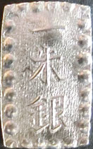 安政一朱銀(七打込・斜長)Nn