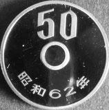 50円プルーフコイン