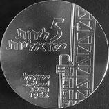 イスラエル銀貨 西暦1962年