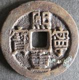 大型煕寧重寶 西暦1072年