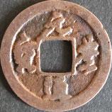 元豊通宝(真)  西暦1078年