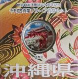 沖縄県1000円銀貨