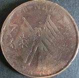 大型中華民国 貳百文銅元