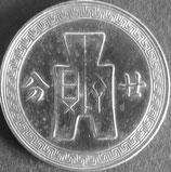 中華民國25年銀貨