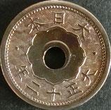 小型5銭白銅貨  大正12年