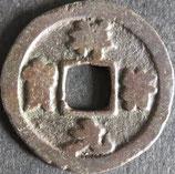 祥符元宝 西暦1008年