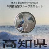 高知県1000円銀貨