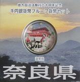 奈良県1000円銀貨