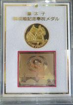 皇太子ご成婚記念メダル
