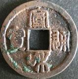 大型宣和通宝(篆)  西暦1119年