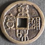 重和通宝(篆) 西暦1118年