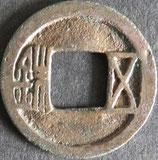 随五銖 西暦581年