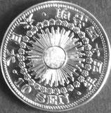 旭日10銭銀貨  明治44年