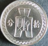 中華民国二十五年 拾文