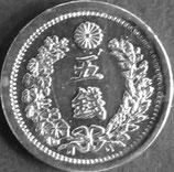 竜5銭銀貨 明治7年