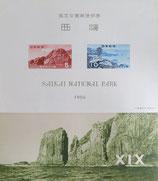 西海国立公園郵便切手 西海 枠付き