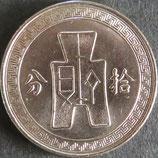 中華民國25年  拾分
