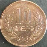 10円青銅貨 昭和30年