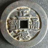超大型正徳通寶 太平 西暦1869年