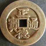 大型正徳通寶 西暦1160年