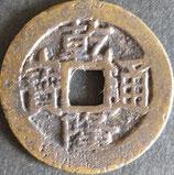 大型乾隆通宝 西暦1736年