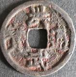 洪武通宝  西暦1369年