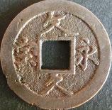 文久永宝(玉宝)  西暦1863年母銭