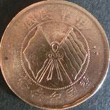 中華民国 開国記念幣