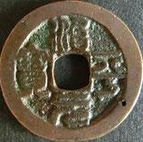 治平元宝(壼治平)  西暦1627年