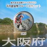 大阪府1000円銀貨