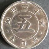 菊5銭白銅貨  明治30年