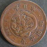 竜1銭銅貨 明治10年