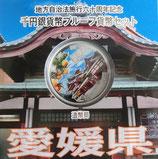 愛媛県1000円銀貨