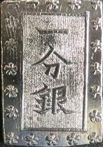安政一分銀(ス山逆メ銀)Bd