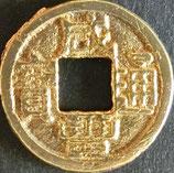 咸豊通宝 西暦1851年