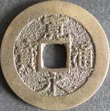 正 字(11波) 西暦1769年