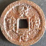 煕寧元宝(篆) 裏衛 西暦1068年