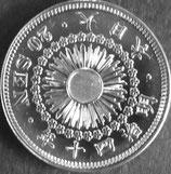 旭日20銭銀貨 明治40年