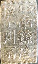 古南鐐二朱銀(明和型)
