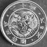 旭日竜20銭銀貨  明治4年