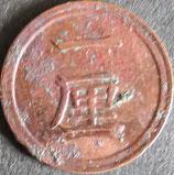 1厘銅貨 明治7年