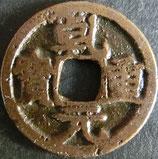 卓L元重寶 西暦759年