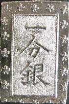 安政一分銀(短柱銀ハネ是)Dg
