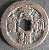 大型元祐通宝(篆) 西暦1086年