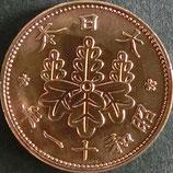桐1銭青銅貨 昭和11年
