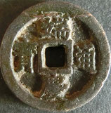 端慶通宝 西暦1236年